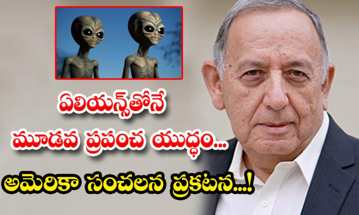 Aliens Took Control Of Nuclear Weapons Start World War 3 Says Ex Us Air Force Officer-ఏలియన్స్ తోనే మూడవ ప్రపంచ యుద్ధం…అమెరికా సంచలన ప్రకటన…-Latest News - Telugu-Telugu Tollywood Photo Image-TeluguStop.com