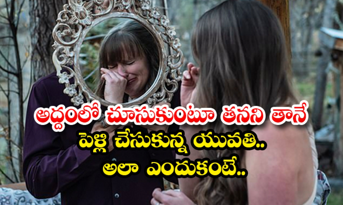 Woman Marry Herself Kisses Mirror After Reading Vows-TeluguStop.com