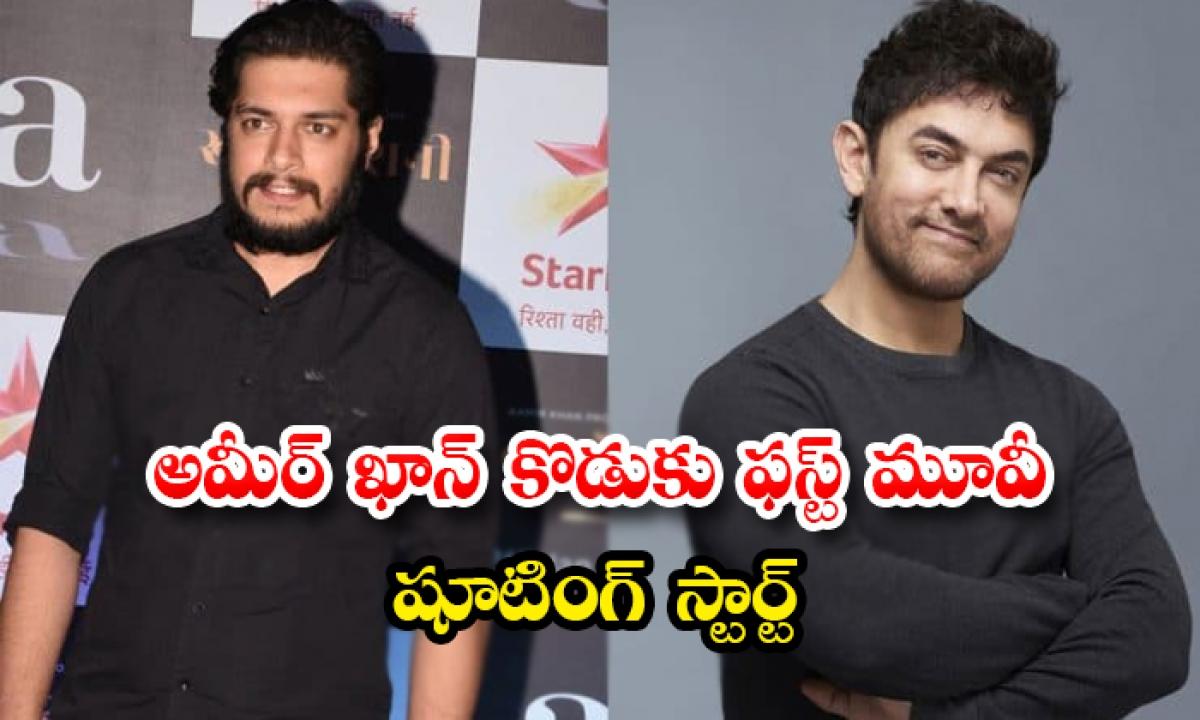 Amir Khan Son Movie Shooting Started-TeluguStop.com