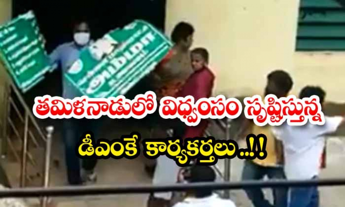Dmk Activists Creating Havoc In Tamil Nadu-TeluguStop.com