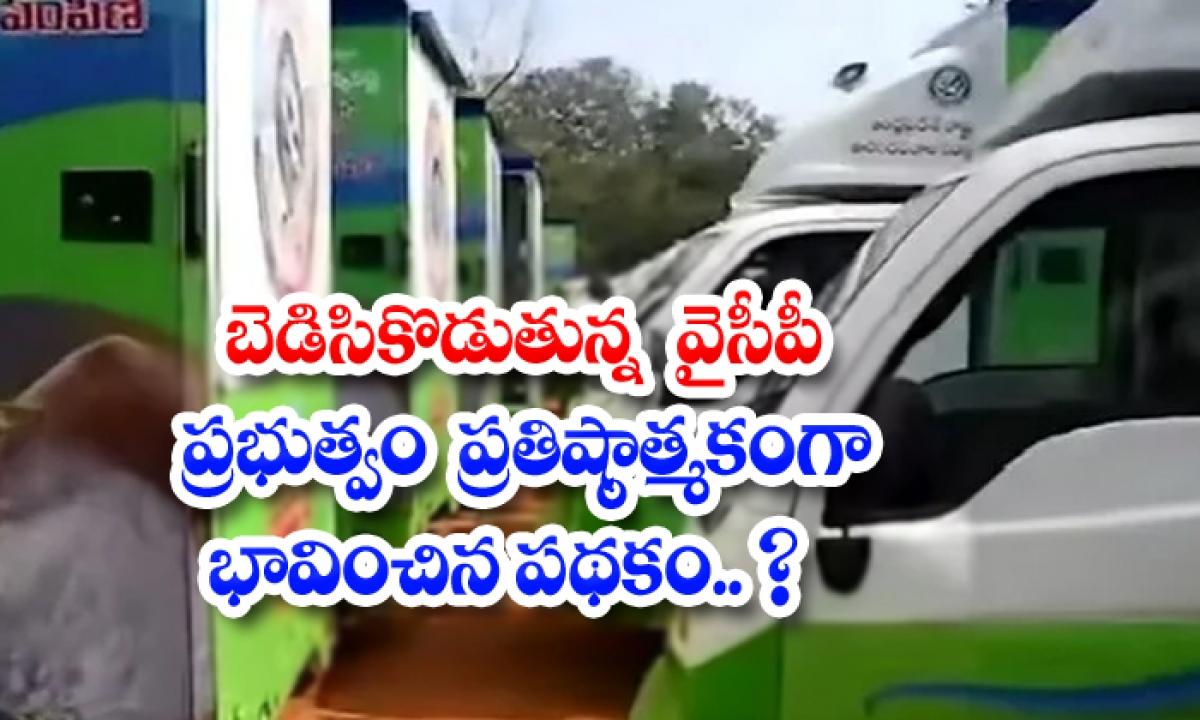Guntakallu Operators Returns Ration Door Delivery Vehicles-బెడిసి కొడుతున్న వైసీపీ ప్రభుత్వం ప్రతిష్ఠాత్మకంగా భావించిన పథకం.. -Breaking/Featured News Slide-Telugu Tollywood Photo Image-TeluguStop.com