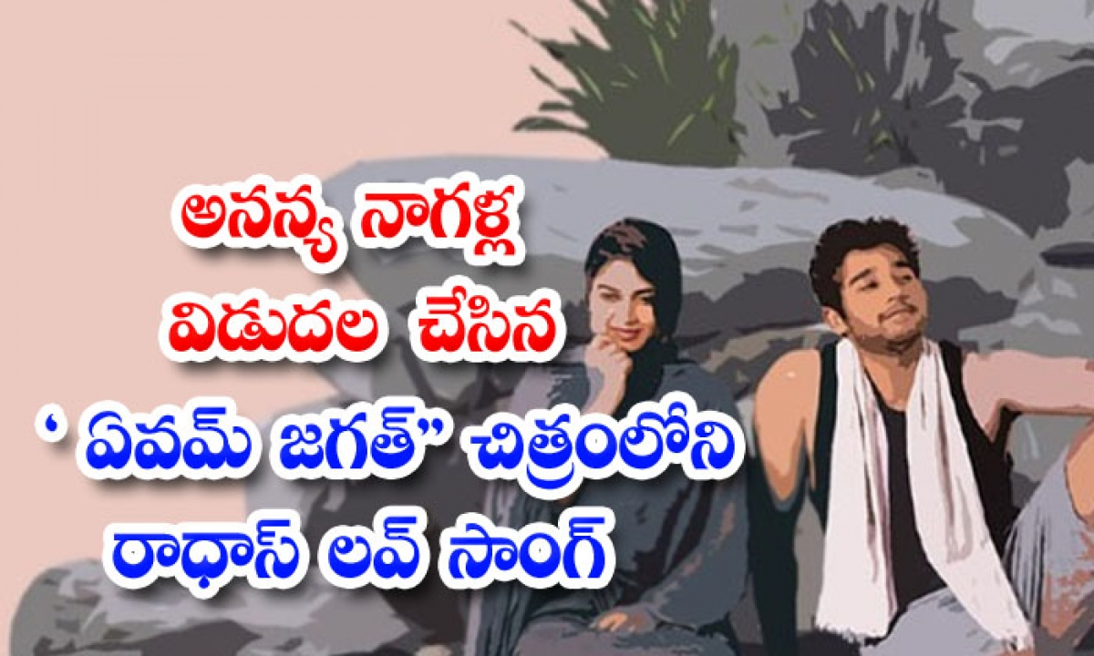 Radhas Love Song From The Movie Avam Jagat Released By Ananya-అనన్య నాగళ్ళ విడుదల చేసిన ఏవమ్ జగత్ చిత్రంలోని రాధాస్ లవ్ సాంగ్-General-Telugu-Telugu Tollywood Photo Image-TeluguStop.com