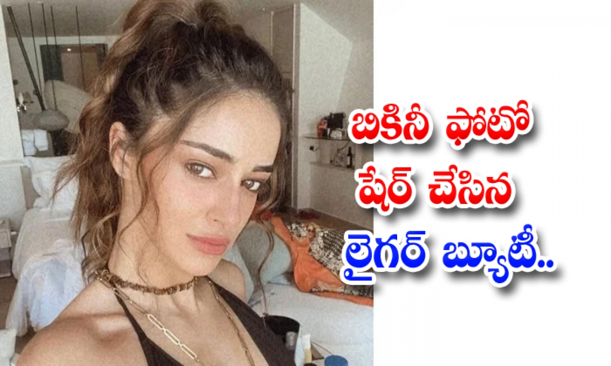 Liger Movie Fame Ananya Pandey Sizzling In Bikini-బికినీ ఫోటో షేర్ చేసిన లైగర్ బ్యూటీ…-Latest News - Telugu-Telugu Tollywood Photo Image-TeluguStop.com