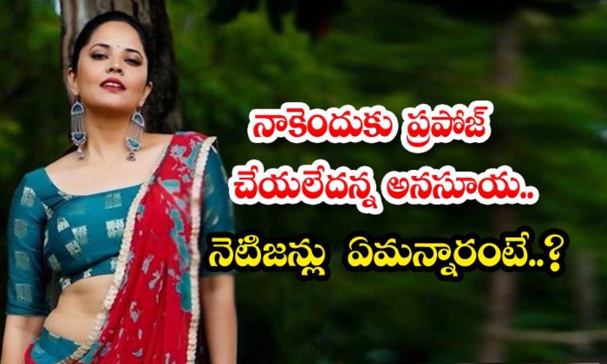 Neizen Funny Comments Abotu Anchor Anasuya Bharadwaj Video-నాకెందుకు ప్రపోజ్ చేయలేదన్న అనసూయ.. నెటిజన్లు ఏమన్నారంటే..-Latest News - Telugu-Telugu Tollywood Photo Image-TeluguStop.com