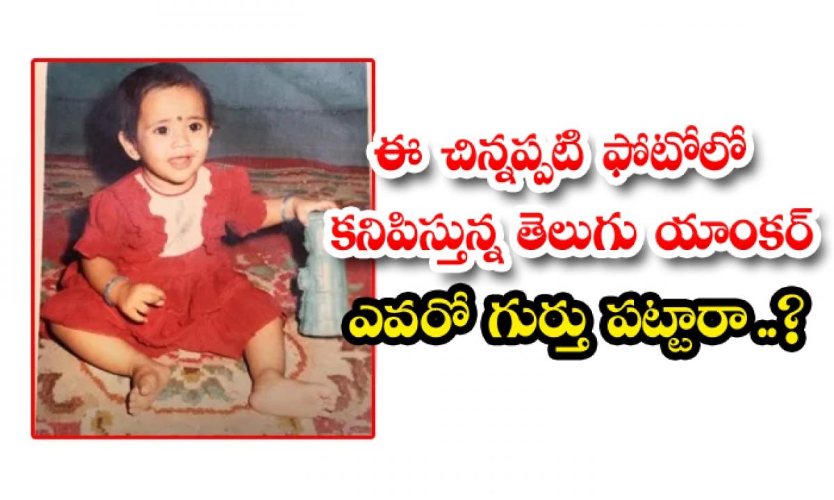 Telugu Anchor Anasuya Bharadwaj Childhood Photos Viral-ఈ చిన్నప్పటి ఫోటోలో కనిపిస్తున్న తెలుగు యాంకర్ ఎవరో గుర్తు పట్టారా…-Latest News - Telugu-Telugu Tollywood Photo Image-TeluguStop.com
