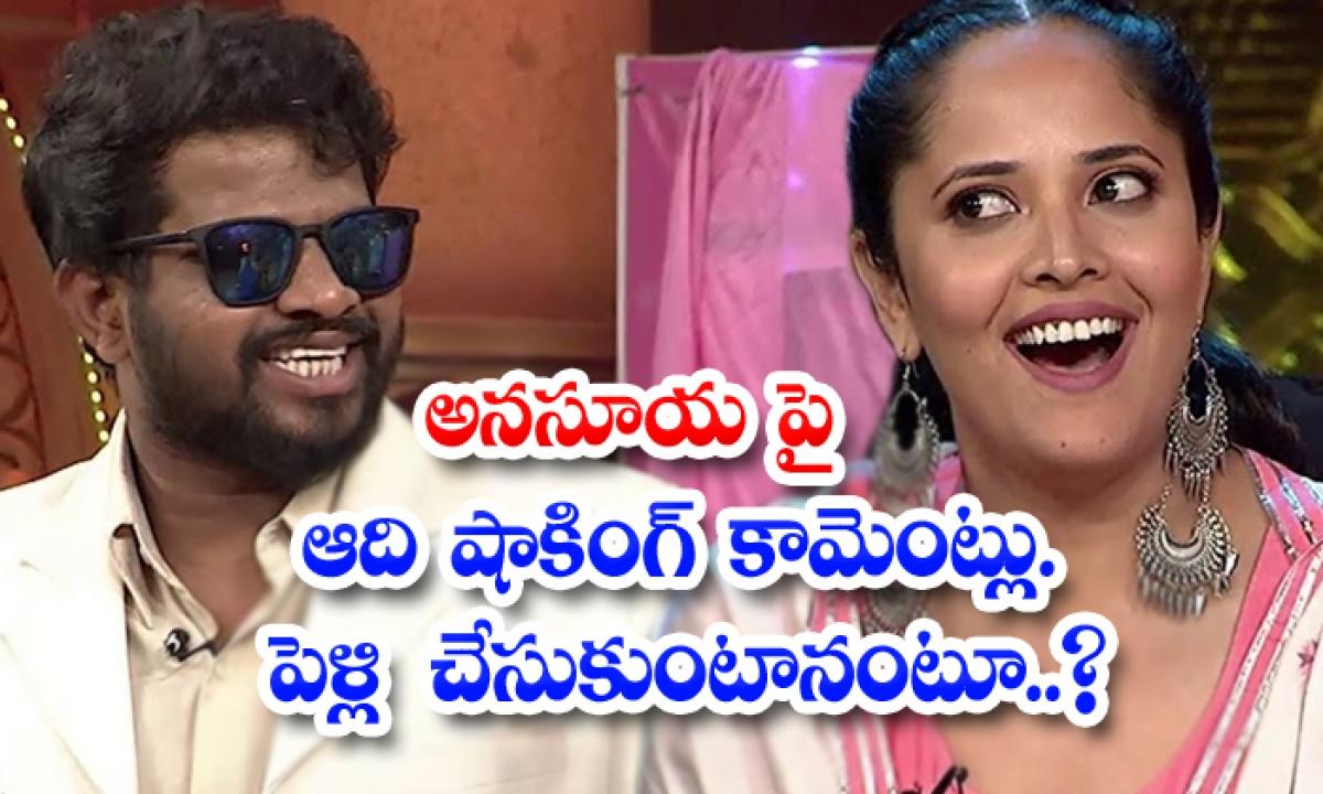 Aadi Shocking Comments About Anchor Anasuya-అనసూయపై ఆది షాకింగ్ కామెంట్లు.. పెళ్లి చేసుకుంటానంటూ..-Latest News - Telugu-Telugu Tollywood Photo Image-TeluguStop.com