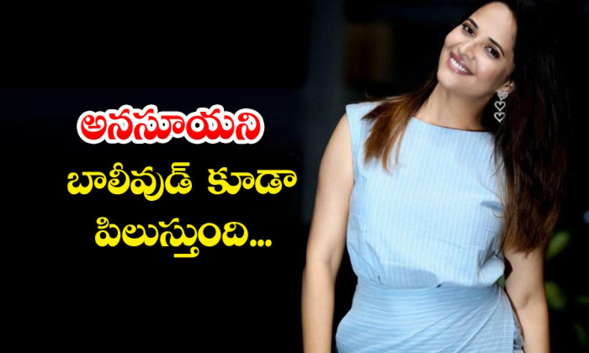 Anasuya Got Opportunities In Bollywood Also-TeluguStop.com
