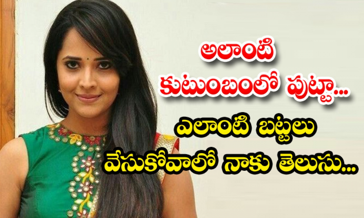 Telugu Anchor Anasuya About Her Dressing Style And Career Opportunities-TeluguStop.com