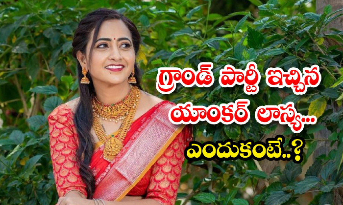 Star Anchor Lasya Grand Party-TeluguStop.com