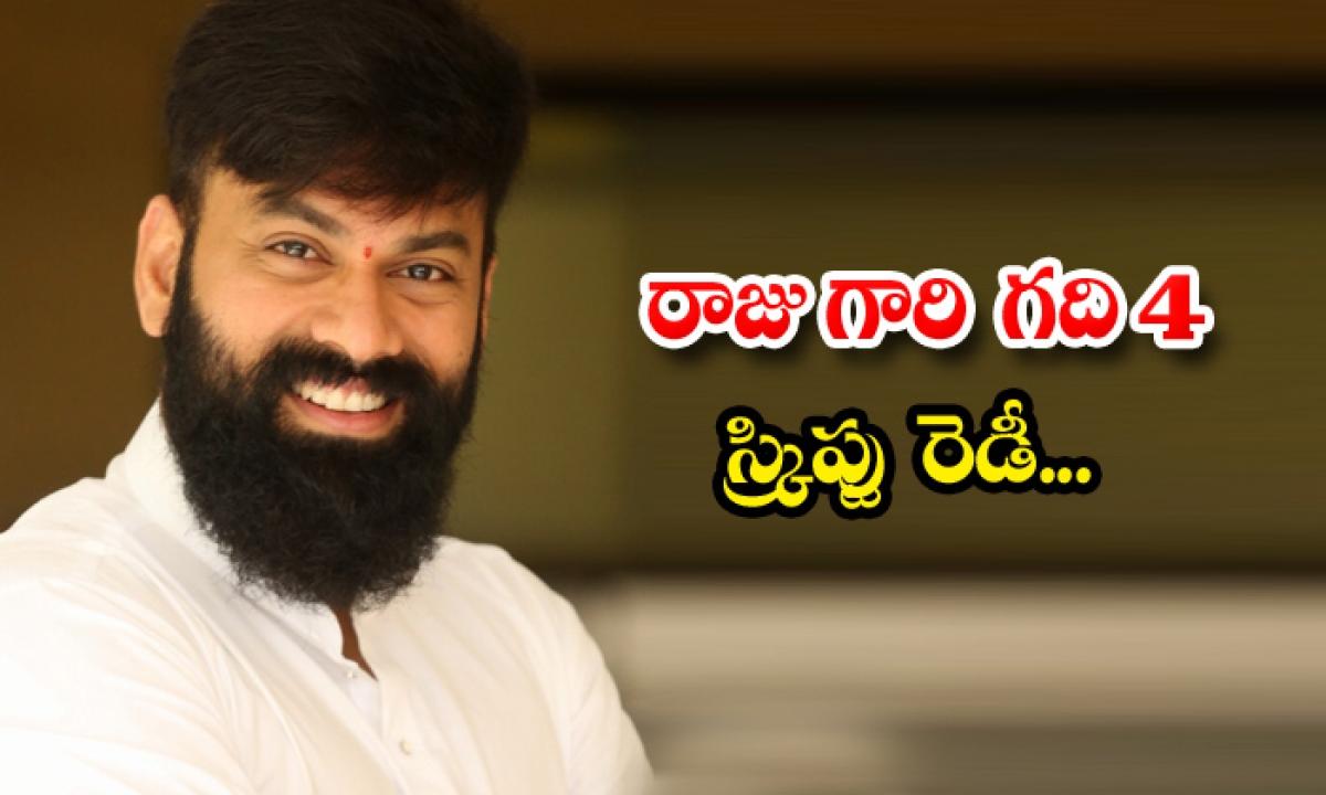 Anchor Ohmkar Working On Raju Gari Gadhi 4-రాజుగారి గది 4 స్క్రిప్టు రెడీ: ఓంకార్-Latest News - Telugu-Telugu Tollywood Photo Image-TeluguStop.com