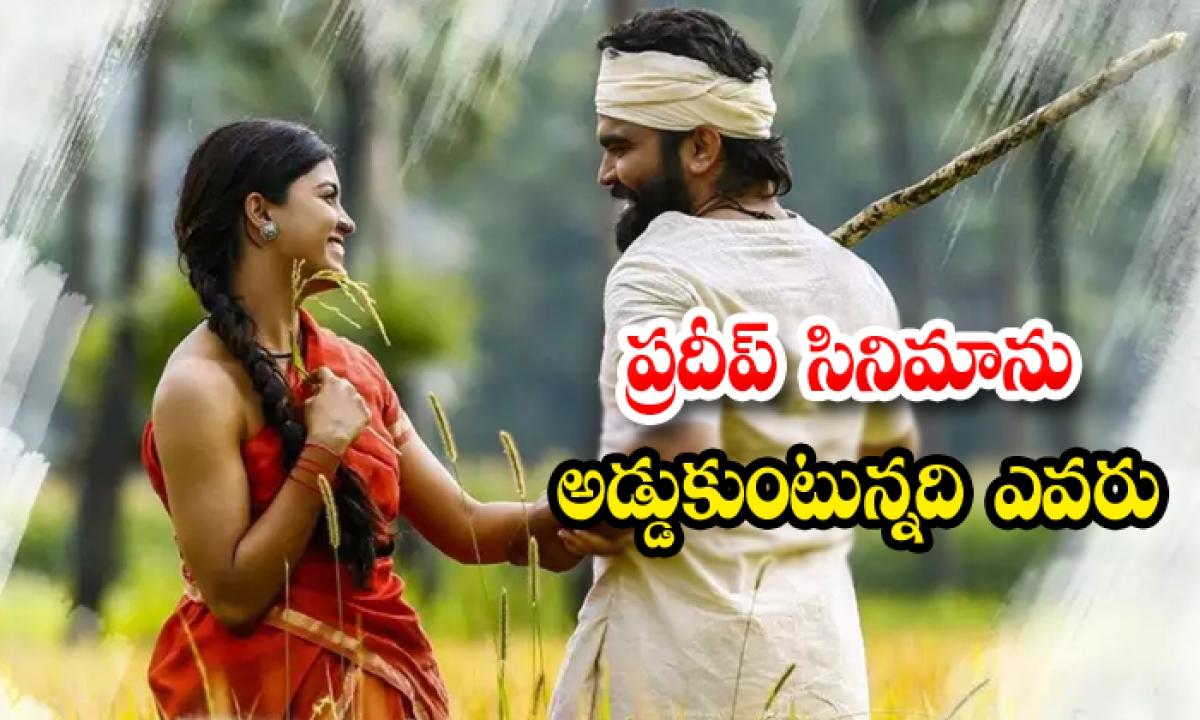 Anchor Pradeep30 Rojullo Preminchadam Ela Ott-ప్రదీప్ 30 రోజుల సినిమా ఓటిటి విడుదలను అడ్డుకుంటున్నది ఎవరు-Movie-Telugu Tollywood Photo Image-TeluguStop.com