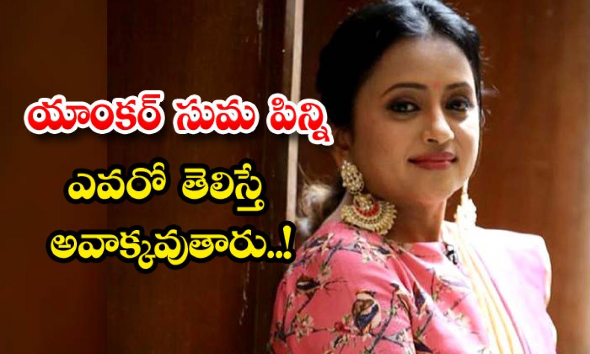 Relation Between Anchor Suma And Indu Anand-యాంకర్ సుమ పిన్ని ఎవరో తెలిస్తే అవాక్కవుతారు-Latest News - Telugu-Telugu Tollywood Photo Image-TeluguStop.com