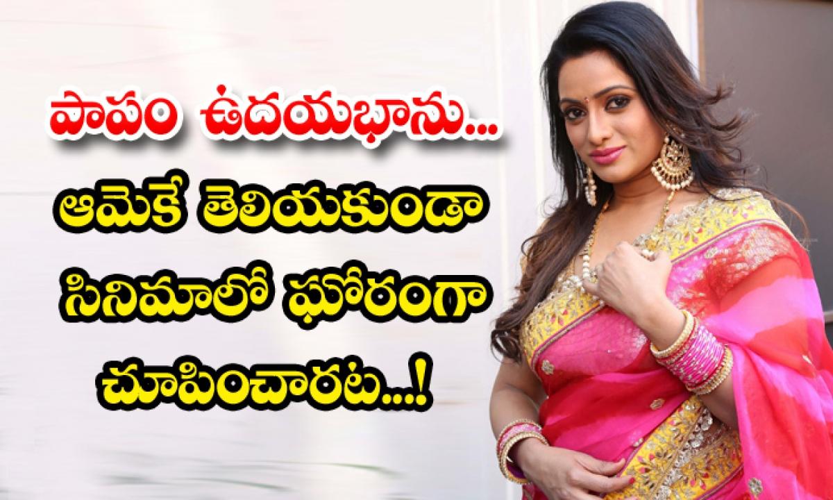 Udaya Bhanu Struggles In Film Industry Career-పాపం ఉదయభాను.. ఆమెకే తెలియకుండా సినిమాలో ఘోరంగా చూపించారట-Latest News - Telugu-Telugu Tollywood Photo Image-TeluguStop.com