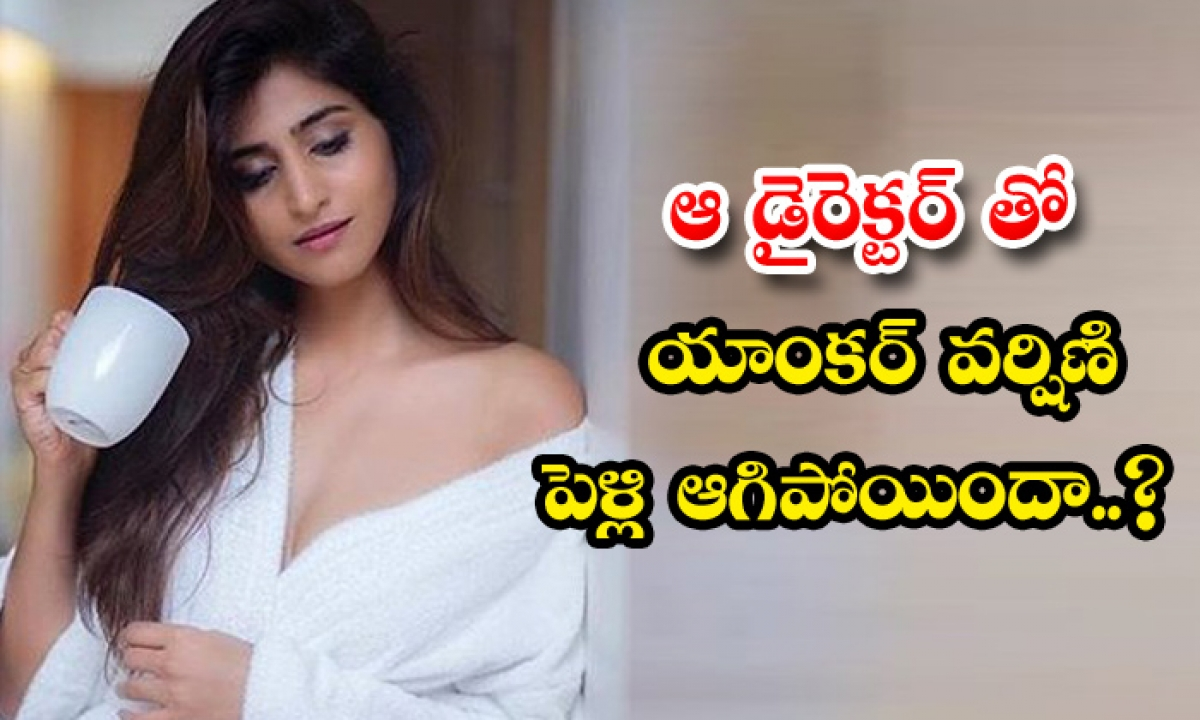 Is Anchor Varshini And Telugu Director Marriage Cancelled-TeluguStop.com