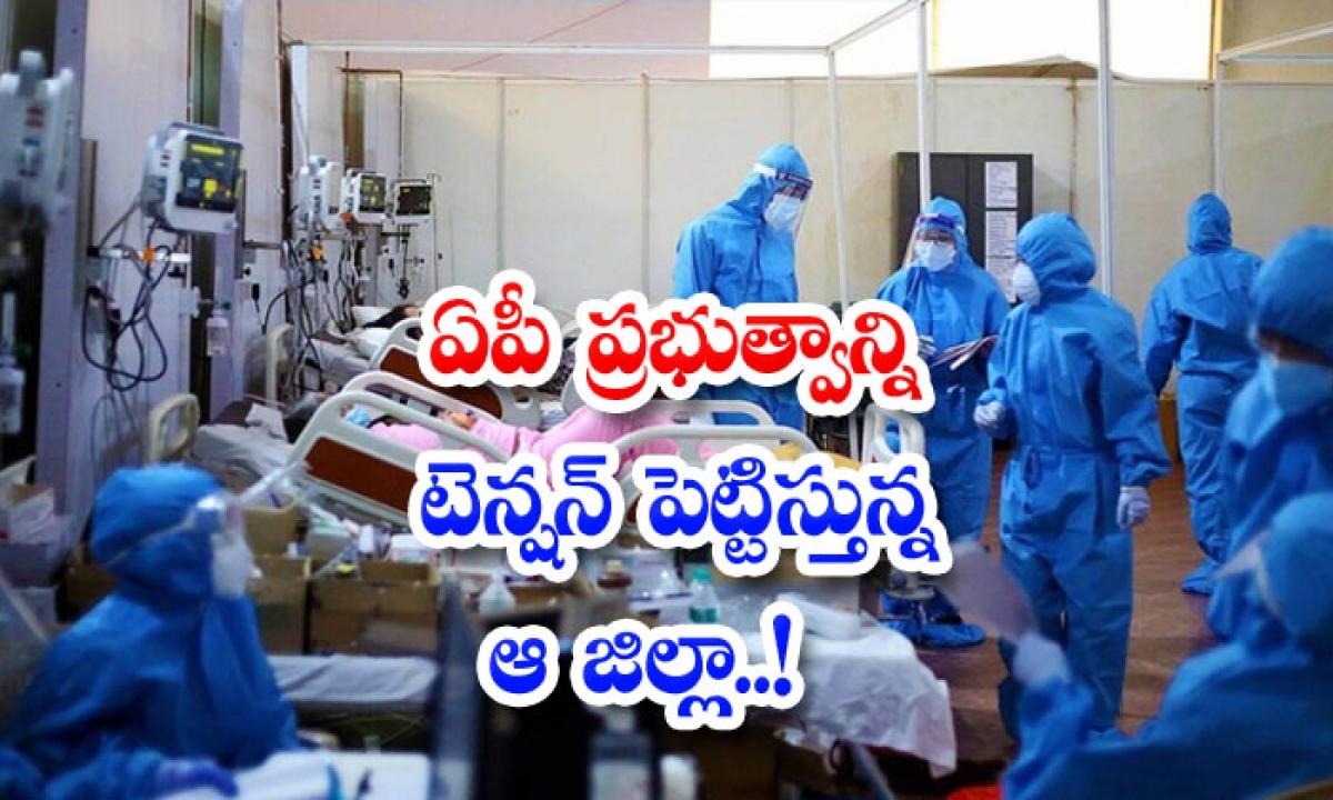 District That Is Putting Tension On The Ap Government-ఏపీ ప్రభుత్వాన్ని టెన్షన్ పెట్టిస్తున్న ఆ జిల్లా..-General-Telugu-Telugu Tollywood Photo Image-TeluguStop.com