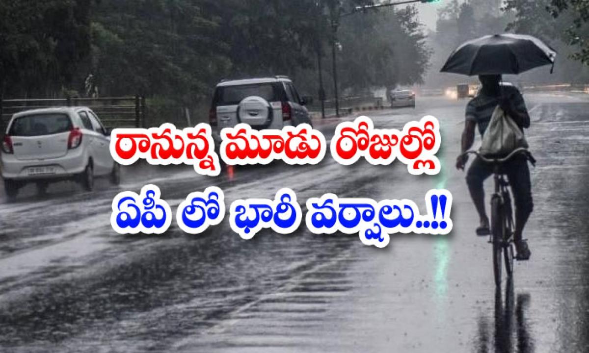 Heavy Rains In Ap In The Next Three Days-రానున్న మూడు రోజుల్లో ఏపీలో భారీ వర్షాలు..-General-Telugu-Telugu Tollywood Photo Image-TeluguStop.com