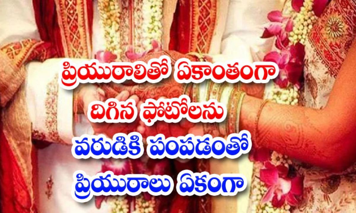 Young Bride Commits Suicide In Andhra Pradesh-ప్రియురాలితో ఏకాంతంగా దిగిన ఫోటోలను వరుడికి పంపడంతో.. ప్రియురాలు ఏకంగా…-Latest News - Telugu-Telugu Tollywood Photo Image-TeluguStop.com