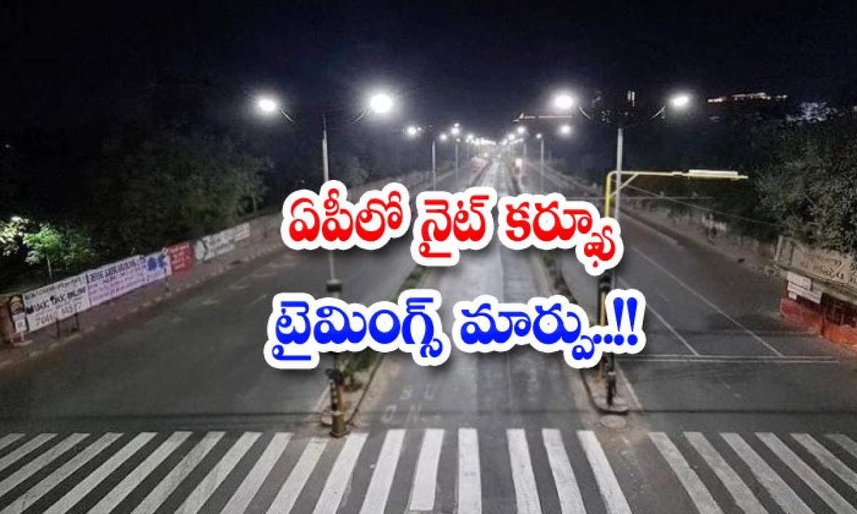Night Curfew Timings Change In Ap-ఏపీలో నైట్ కర్ఫ్యూ టైమింగ్స్ మార్పు..-Political-Telugu Tollywood Photo Image-TeluguStop.com