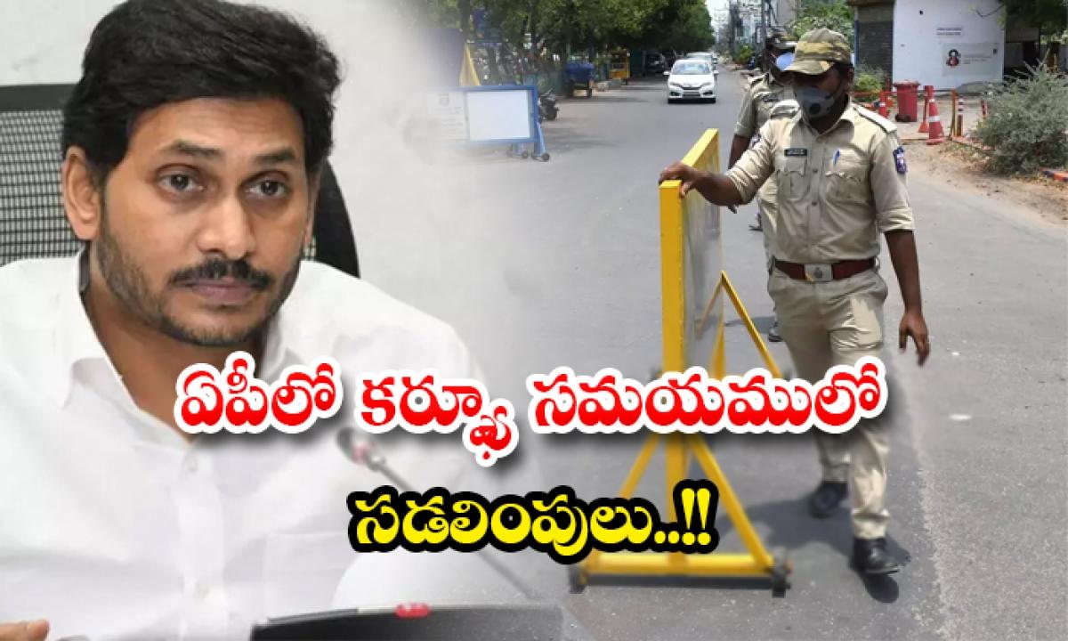 Andhra Pradesh State Curfew New Timings-ఏపీలో కర్ఫ్యూ సమయములో సడలింపులు..-Political-Telugu Tollywood Photo Image-TeluguStop.com