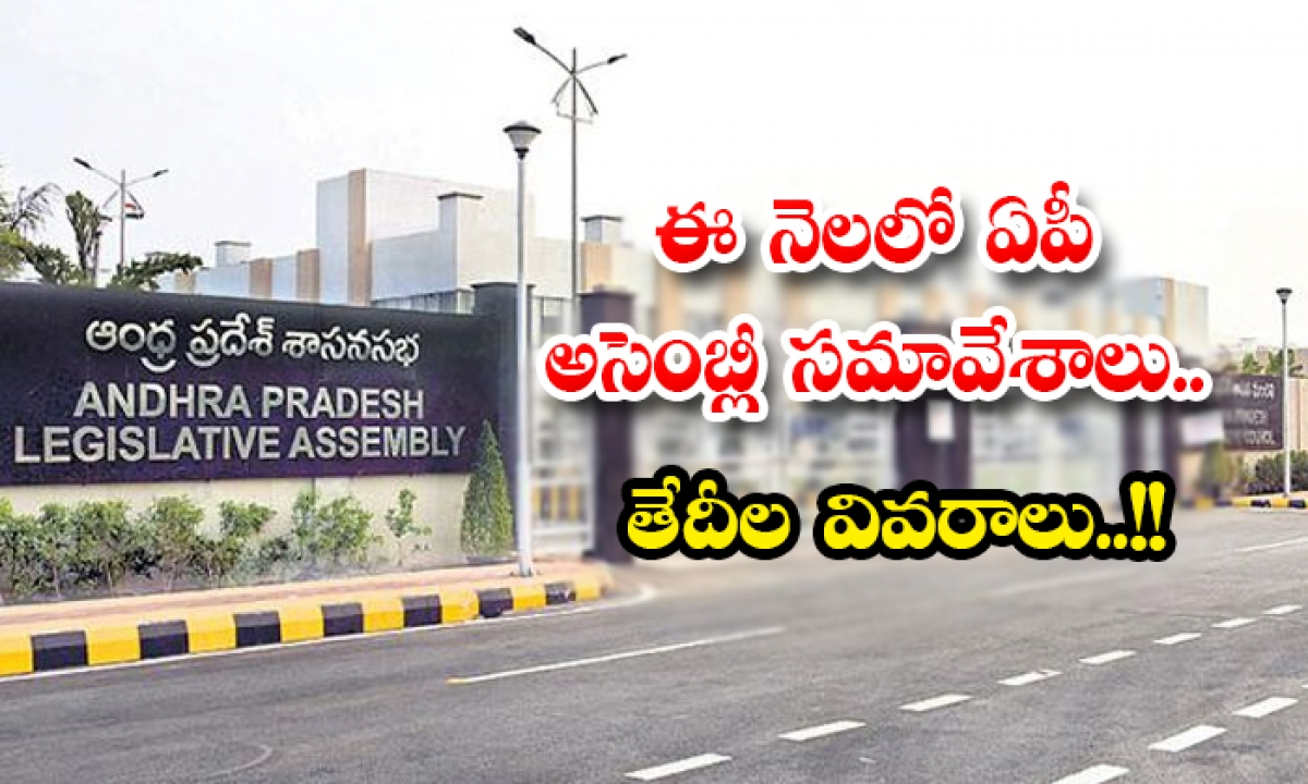 Assembly Meetings Of Ap In May 2021 Dates Details-TeluguStop.com