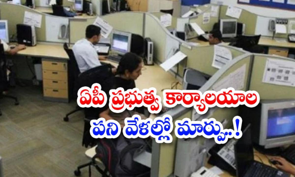 Ap Government Employees Timings Changed-ఏపీ ప్రభుత్వ కార్యాలయాల పని వేళల్లో మార్పు..-Breaking/Featured News Slide-Telugu Tollywood Photo Image-TeluguStop.com
