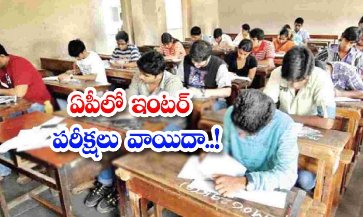 Intermediate Exams Postponed In Andhrapradesh-ఏపీలో ఇంటర్ పరీక్షలు వాయిదా..-General-Telugu-Telugu Tollywood Photo Image-TeluguStop.com
