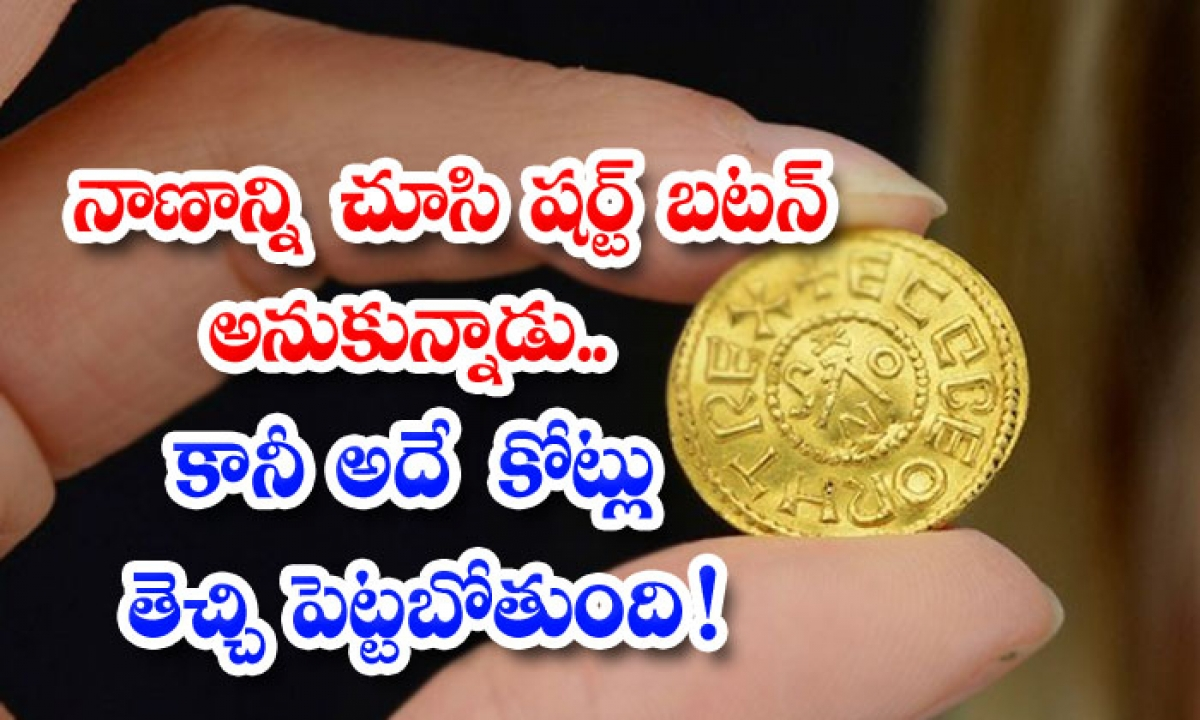 Treasure Hunter Finds Anglo Saxon Coin Worth Rs 2 Crore In Uk-వైరల్.. నాణాన్ని చూసి షర్ట్ బటన్ అనుకున్నాడు..కానీ అదే కోట్లు తెచ్చిపెట్టబోతుంది -General-Telugu-Telugu Tollywood Photo Image-TeluguStop.com