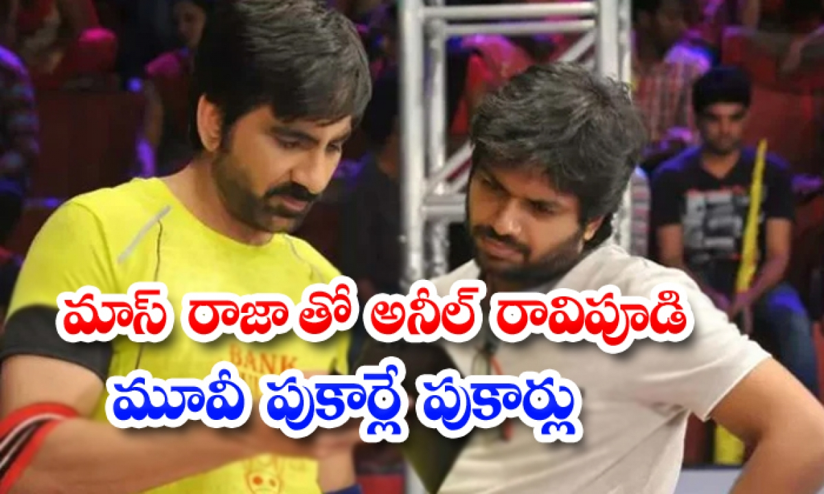 Anil Ravipudi And Raviteja Movie Rumors-మాస్ రాజాతో అనీల్ రావిపూడి మూవీ పుకార్లే పుకార్లు-Latest News - Telugu-Telugu Tollywood Photo Image-TeluguStop.com