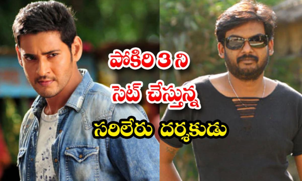 Mahesh Babu And Puri Jaganadh Movie Coming Soon Under Anil Sunkara Production-పోకిరి 3 ని సెట్ చేస్తున్న సరిలేరు దర్శకుడు-Latest News - Telugu-Telugu Tollywood Photo Image-TeluguStop.com