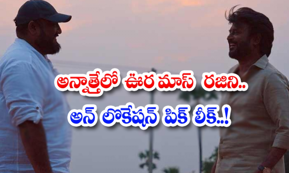 Rajinikanth Annatthe On Shooting Location Pic Leaked-TeluguStop.com