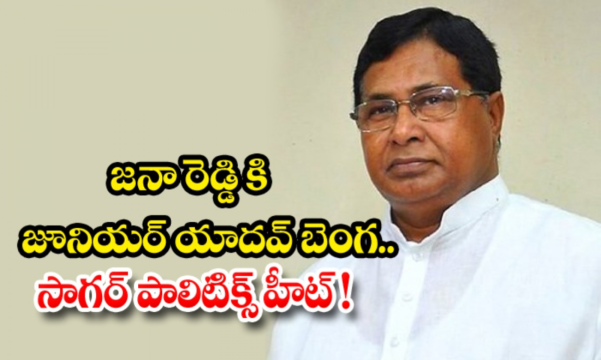 Jana Reddy Worry About Yadav Sagar Politics Heat-TeluguStop.com