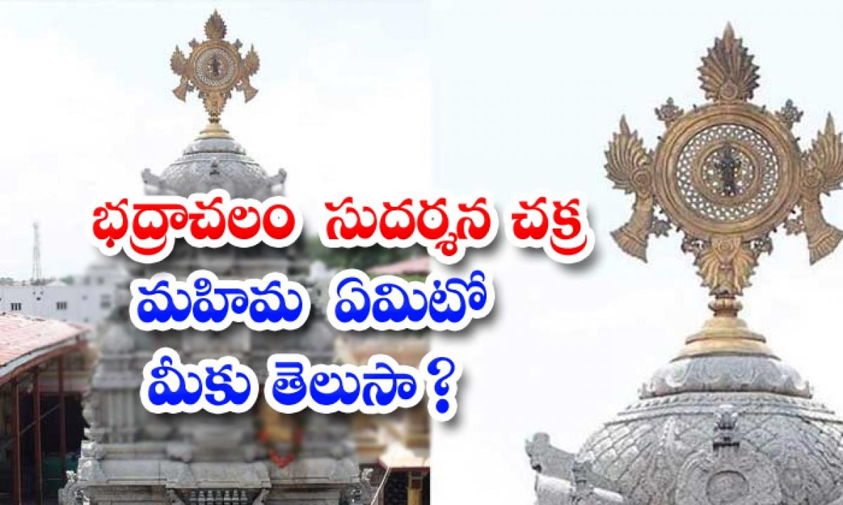 Amazing History Of Sudarshan Chakra In Bhadrachalam-TeluguStop.com