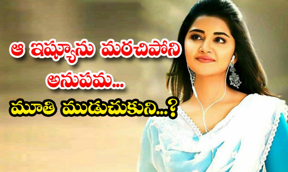 Anupama Parameshwaran Did Not Respond Much To The Movie With Charan-TeluguStop.com