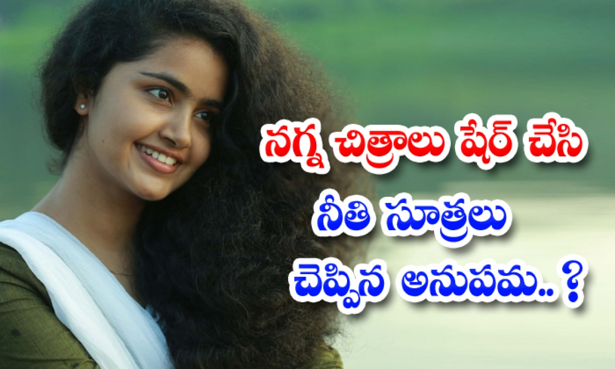 Anupama Parameswaran About Body Shaming-నగ్న చిత్రాలు షేర్ చేసి నీతి సూత్రాలు చెప్పిన అనుపమ..-Latest News - Telugu-Telugu Tollywood Photo Image-TeluguStop.com