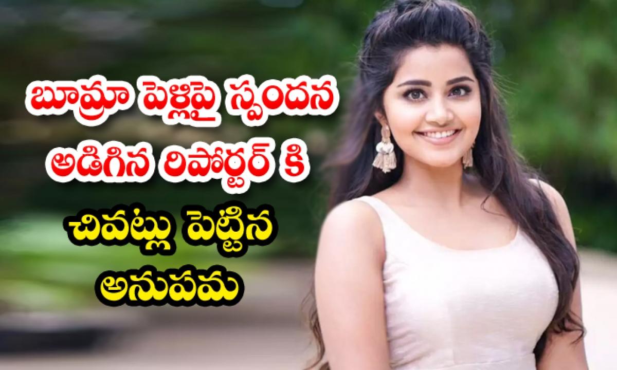 Anupama Serious Reply To Reporter On Bumrah Marriage-TeluguStop.com