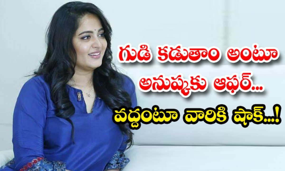 Tollywood Heroine Anushka Rejectec Offer To Build A Temple-గుడి కడుతాం అంటూ అనుష్కకు ఆఫర్.. వద్దంటూ వారికి షాక్-Latest News - Telugu-Telugu Tollywood Photo Image-TeluguStop.com