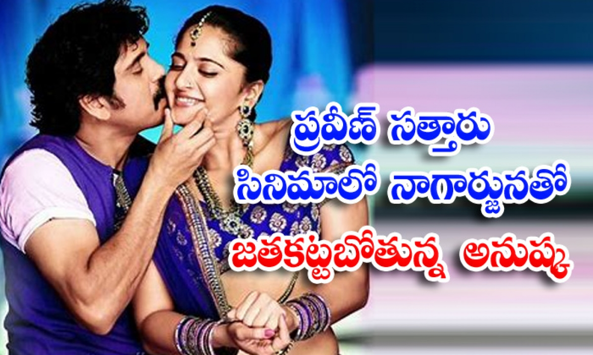 Anushka Shetty To Pair Up With Nagarjuna In Next Film-ప్రవీణ్ సత్తారు సినిమాలో నాగార్జునతో జత కట్టబోతున్న అనుష్క-Latest News - Telugu-Telugu Tollywood Photo Image-TeluguStop.com