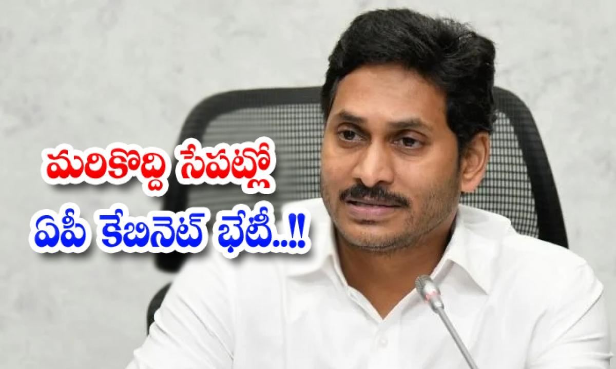 Ap Cabinet To Meet Soon-TeluguStop.com