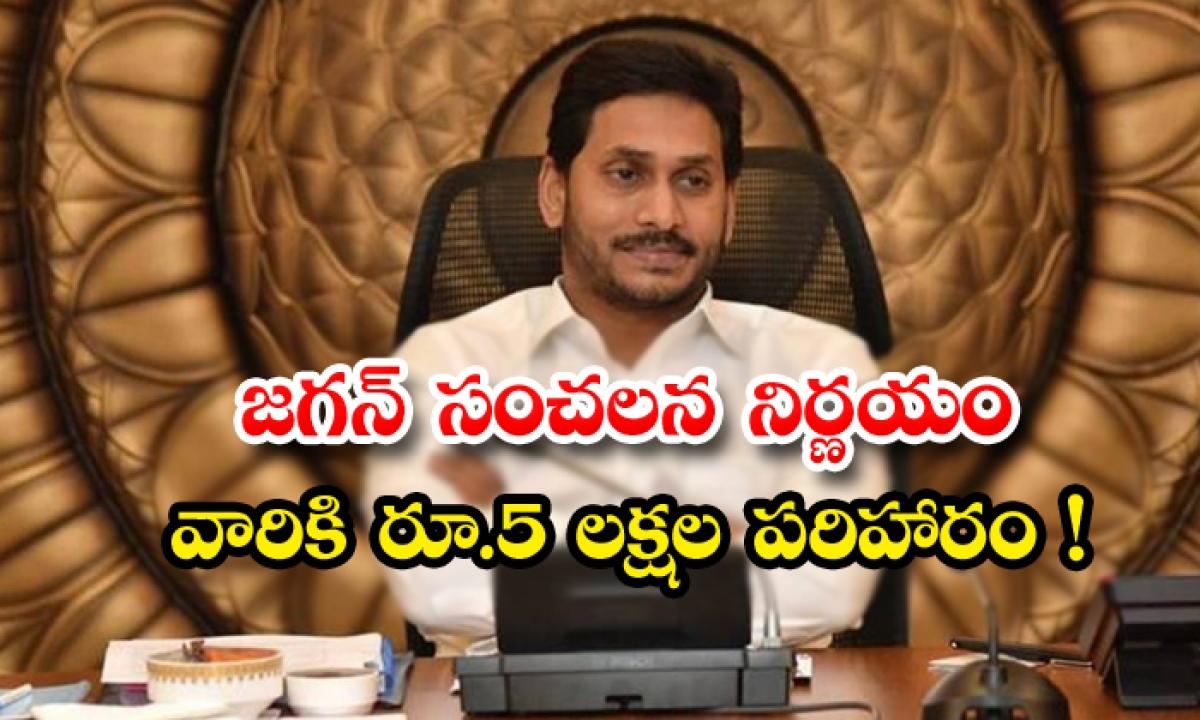 5 Lakh Rupees Journalists Who Lost Andhra Pradesh-జగన్ సంచలన నిర్ణయం.. వారికి రూ.5 లక్షల పరిహారం-Latest News - Telugu-Telugu Tollywood Photo Image-TeluguStop.com