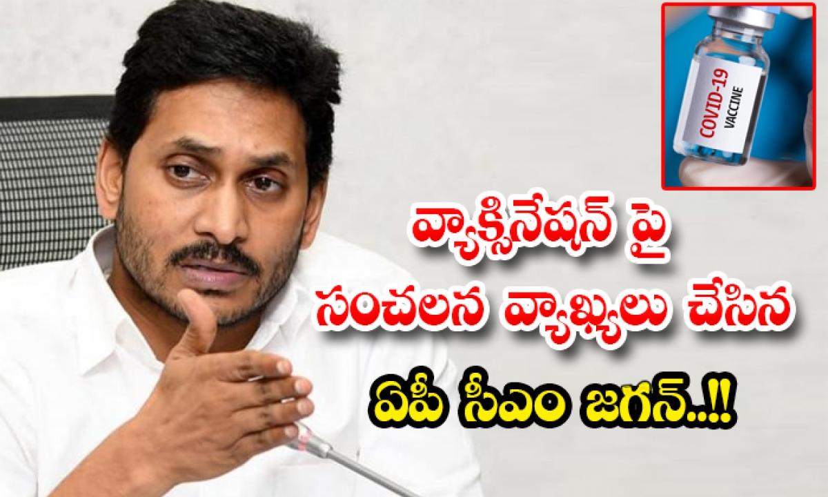 Andhra Pradesh Cm Jagan Sensational Comments On Corona Vaccination-వ్యాక్సినేషన్ పై సంచలన వ్యాఖ్యలు చేసిన ఏపీ సీఎం జగన్..-Political-Telugu Tollywood Photo Image-TeluguStop.com