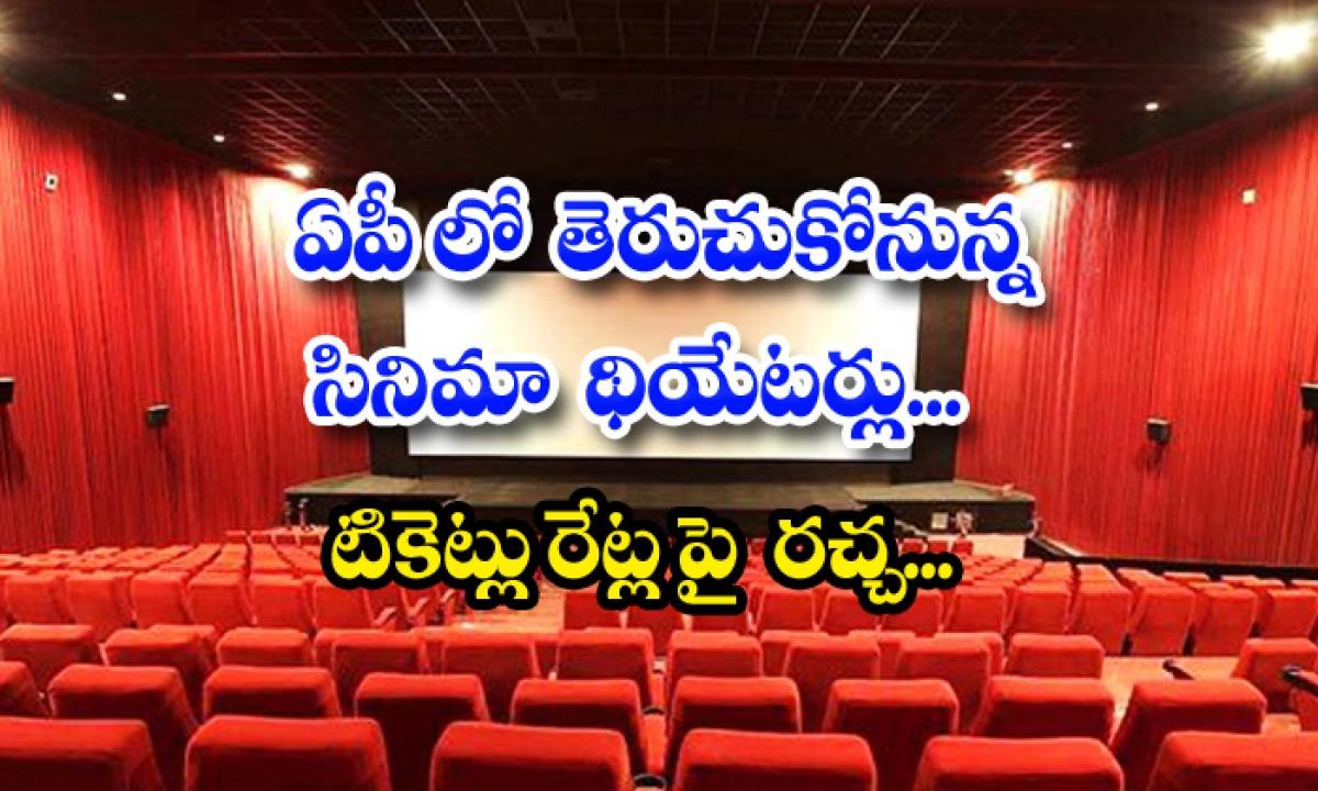 Some Theatres Will Open Tomorrow In Ap-ఏపీలో తెరుచుకోనున్న సినిమా థియేటర్లు..టికెట్లు రేట్ల పై రచ్చ..-Latest News - Telugu-Telugu Tollywood Photo Image-TeluguStop.com