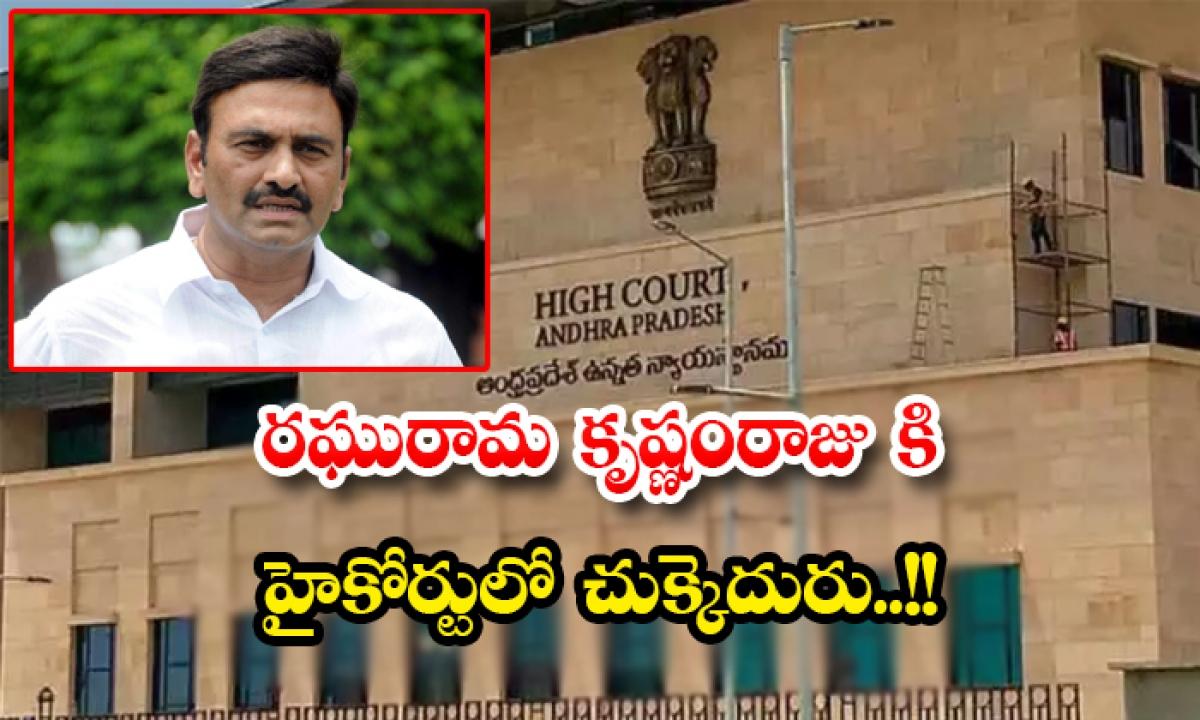 Andhra Pradesh High Court Raghurama Krishnam Raju Bail Rejected-TeluguStop.com