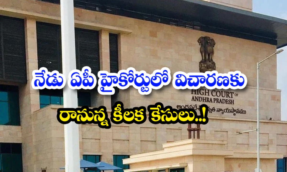 Key Cases Coming Up For Hearing In The Ap High Court Today-TeluguStop.com