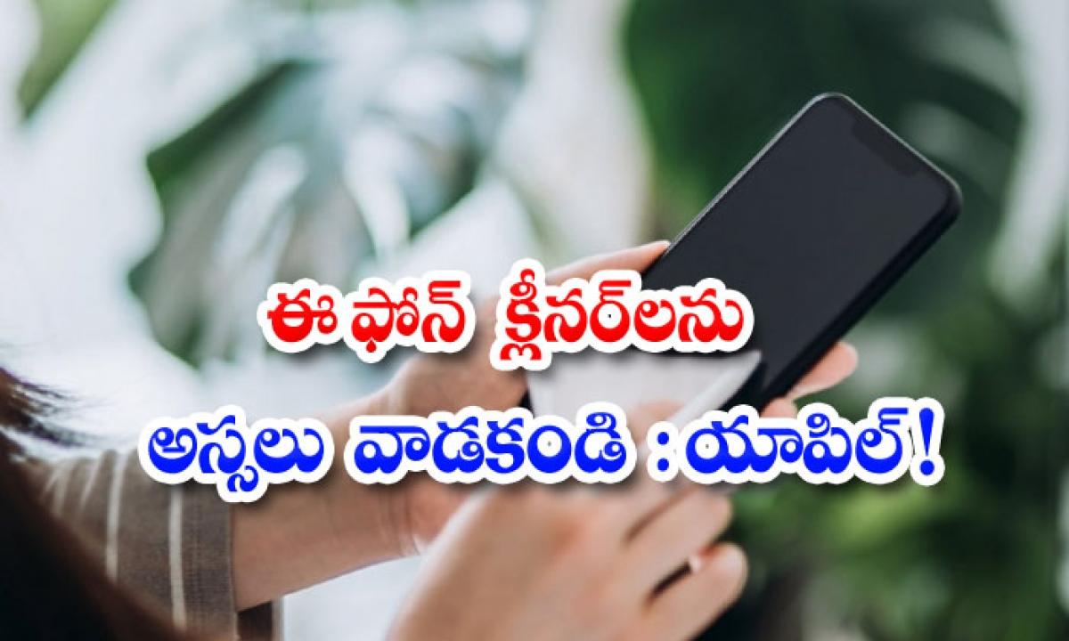 Apple Said Some Disinfectory Liquids Harmful To The Smart Phones-ఈ ఫోన్ క్లీనర్లను అస్సలు వాడకండి: యాపిల్-General-Telugu-Telugu Tollywood Photo Image-TeluguStop.com