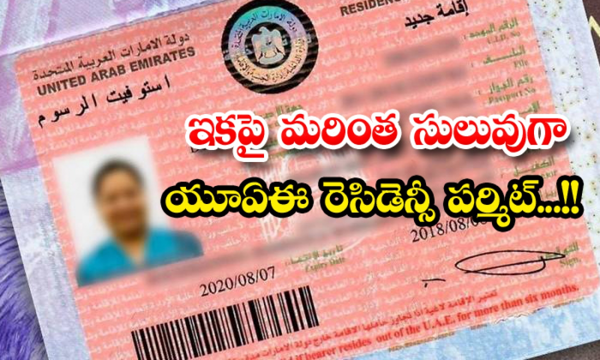 Ica Uae Smart App Residency Permit-ఇకపై మరింత సులువుగా యూఏఈ రెసిడెన్సీ పర్మిట్…-Latest News - Telugu-Telugu Tollywood Photo Image-TeluguStop.com