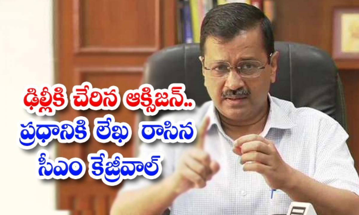 Delhi Cm Aravind Kejriwal Thanks Letter To Pm Narendra Modi-TeluguStop.com