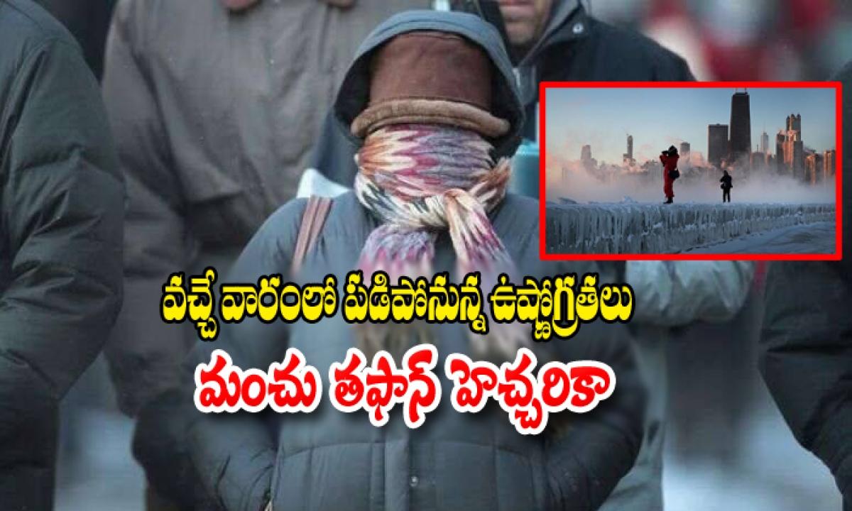 Arctic Surge Expected To Bring Record Cold Temperatures November-వచ్చే వారంలో పడిపోనున్న ఉష్ణోగ్రతలు.. మంచు తుఫాను హెచ్చరిక-Telugu NRI-Telugu Tollywood Photo Image-TeluguStop.com