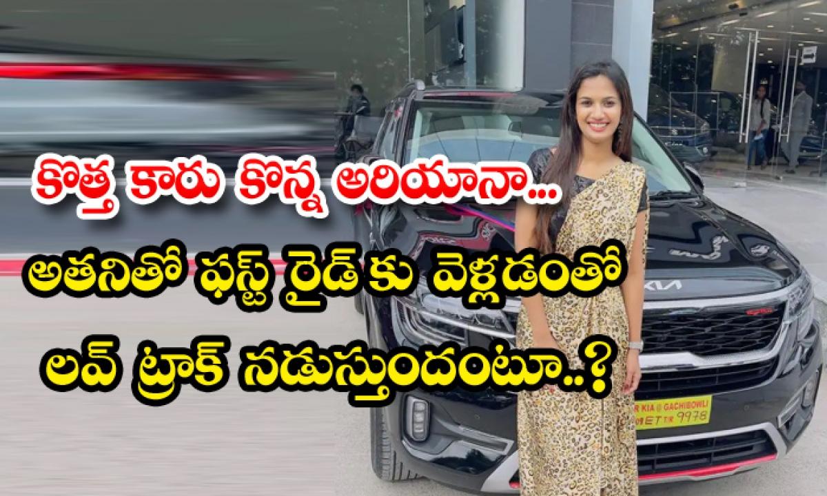Ariyana Bought A New Car Ride With Sohel-కొత్త కారు కొన్న అరియనా.. అతనితో ఫస్ట్ రైడ్కు వెళ్లడంతో లవ్ ట్రాక్ నడుస్తుందంటూ-Latest News - Telugu-Telugu Tollywood Photo Image-TeluguStop.com