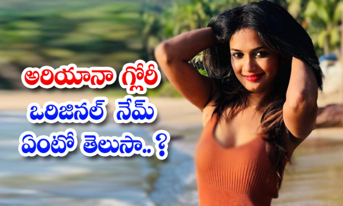 Young Heroine Ariyana Glory Original Name Details-TeluguStop.com