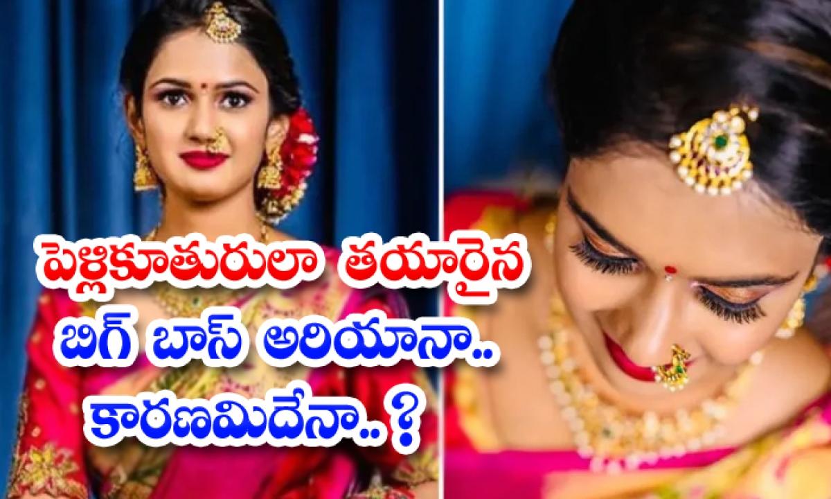 Ariyana Bridal Getup Photos Goes Viral In Social Media-పెళ్లికూతురులా తయారైన బిగ్ బాస్ అరియానా.. కారణమిదేనా..-Latest News - Telugu-Telugu Tollywood Photo Image-TeluguStop.com